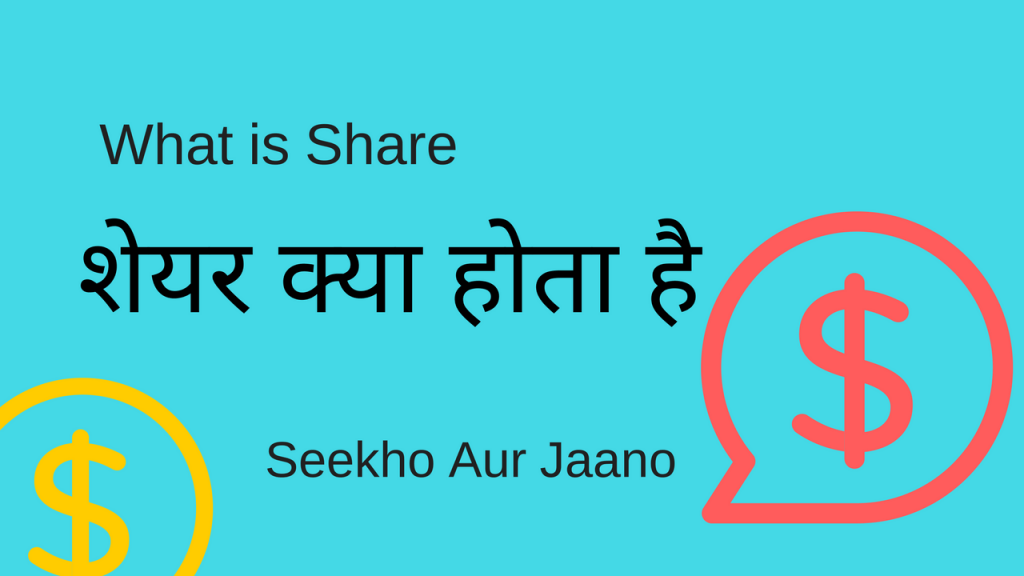 What is Share Market in Hindi – Share Market क्या है?