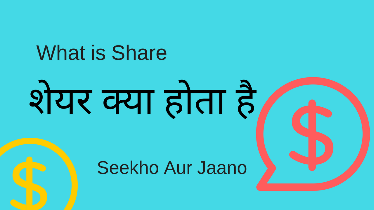 Share market for Beginners – What is share [Hindi]