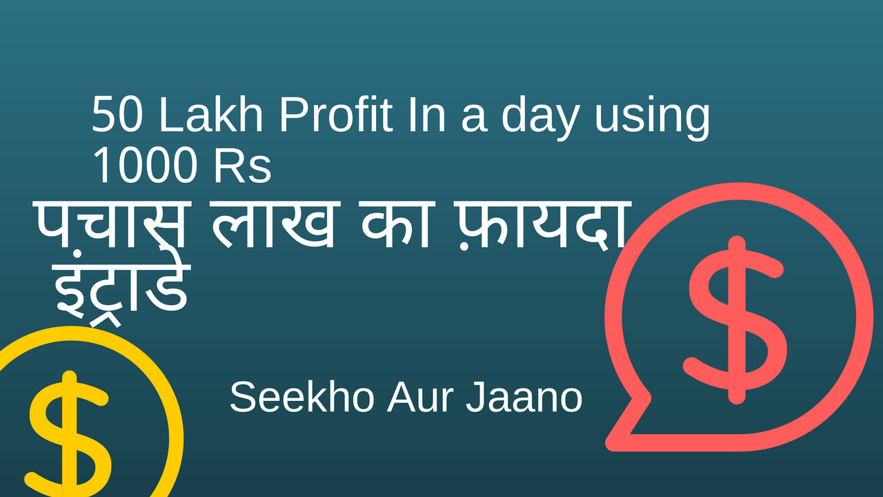 Earn Money Easily- What is block deal and bulk deal [Hindi]