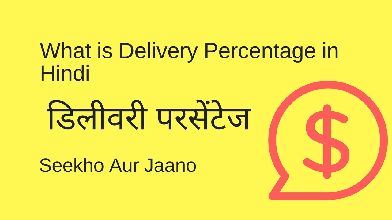 Hindi What Is Delivery Percentage In Stock डिलीवरी
