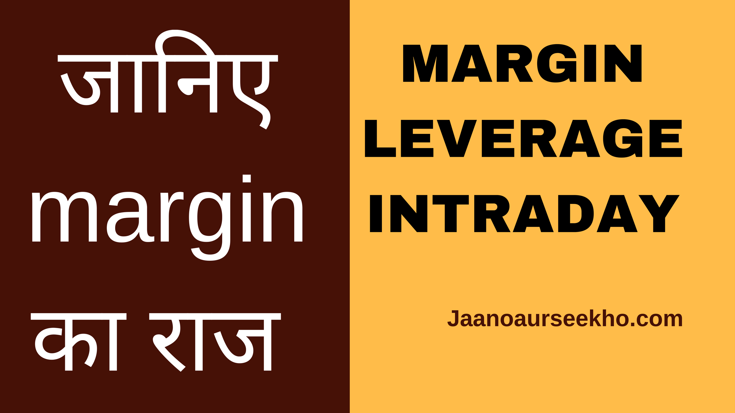 Intraday – What is Margin Trading or Leverage in Trading  and how to use it