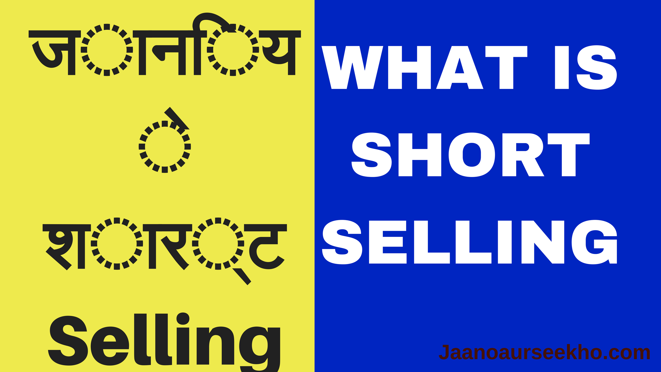Lesson 16 – Profit Trick – What is Short Selling in Stocks and Futures