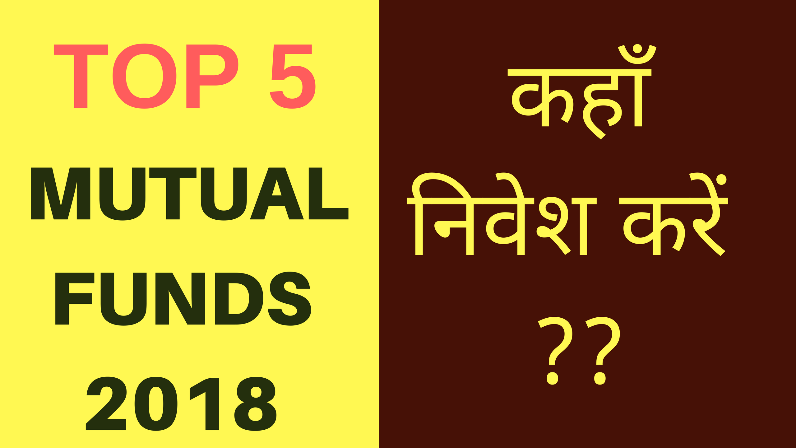 Top 5 Mutual Funds for 2018 – Where to invest – BEST SIP mutual fund