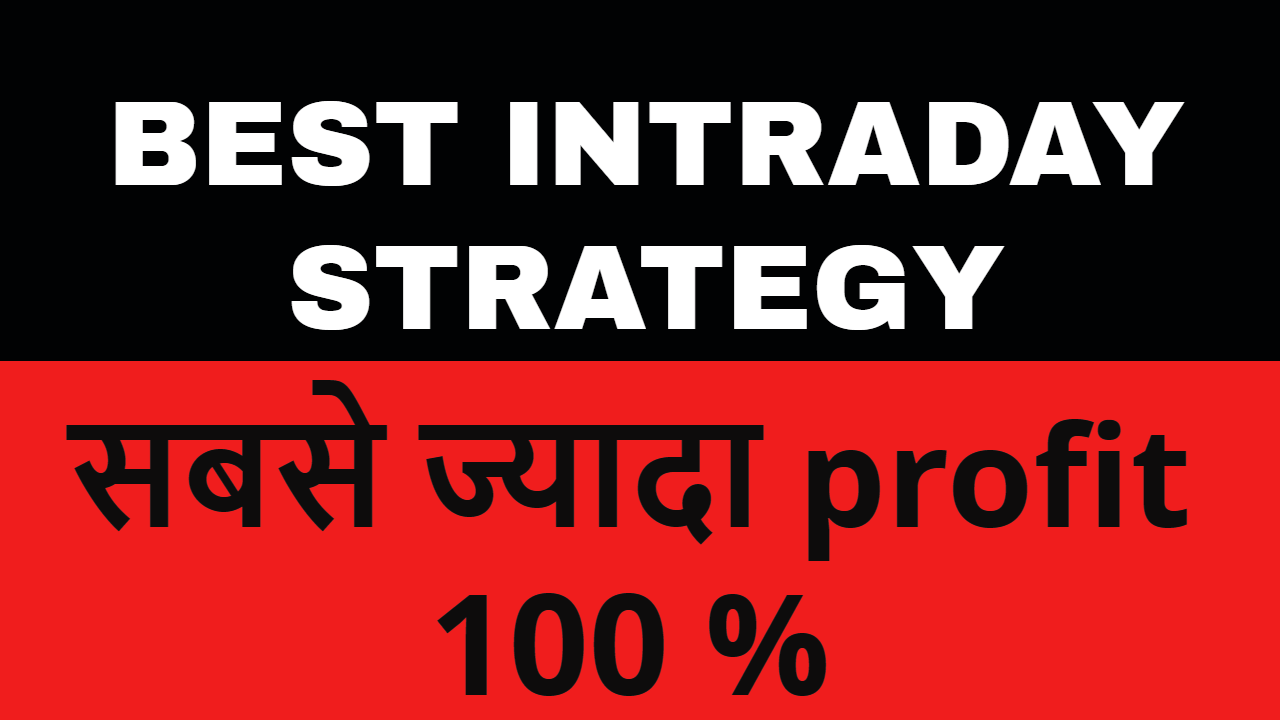 Lesson 15 – Best Intraday Trading Strategy India – Opening range breakout 100% profits