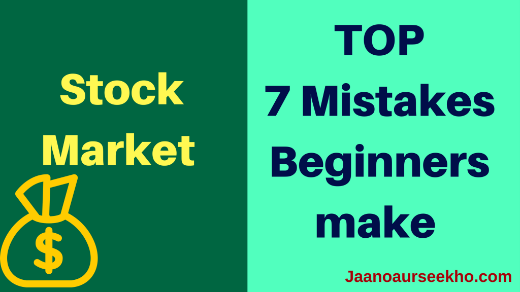 7 mistakes beginners do in share market
